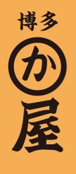 博多かわ屋