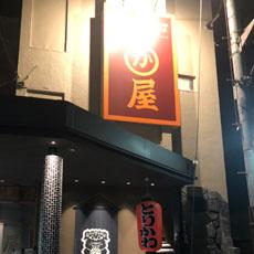 京都烏丸四条店