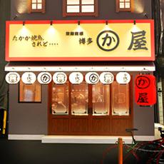 京橋南口店