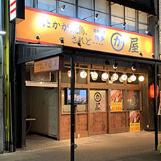 名駅西口店